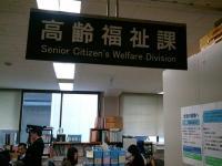 高齢福祉課