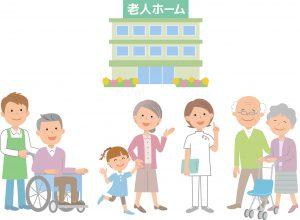 有料老人ホームとスタッフに高齢者