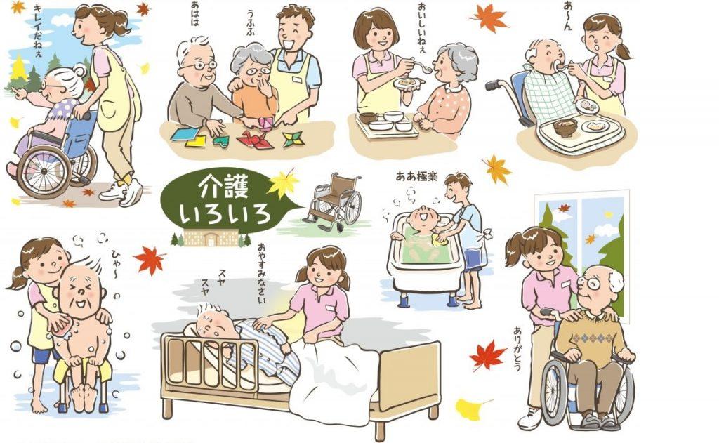 介護の色々