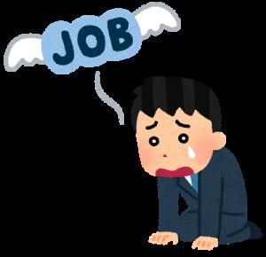 失業の画像